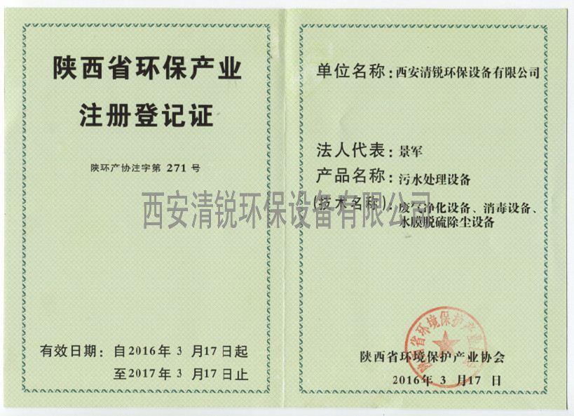 陕西省环保产业注册登记证